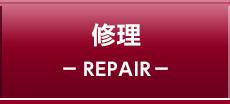 修理 REPAIR